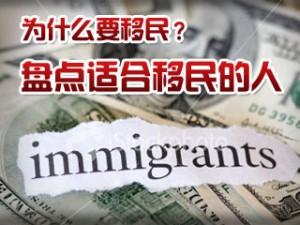 为什么要移民:盘点适合移民的人 中的图片